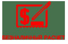 Оплата безналичным платежом