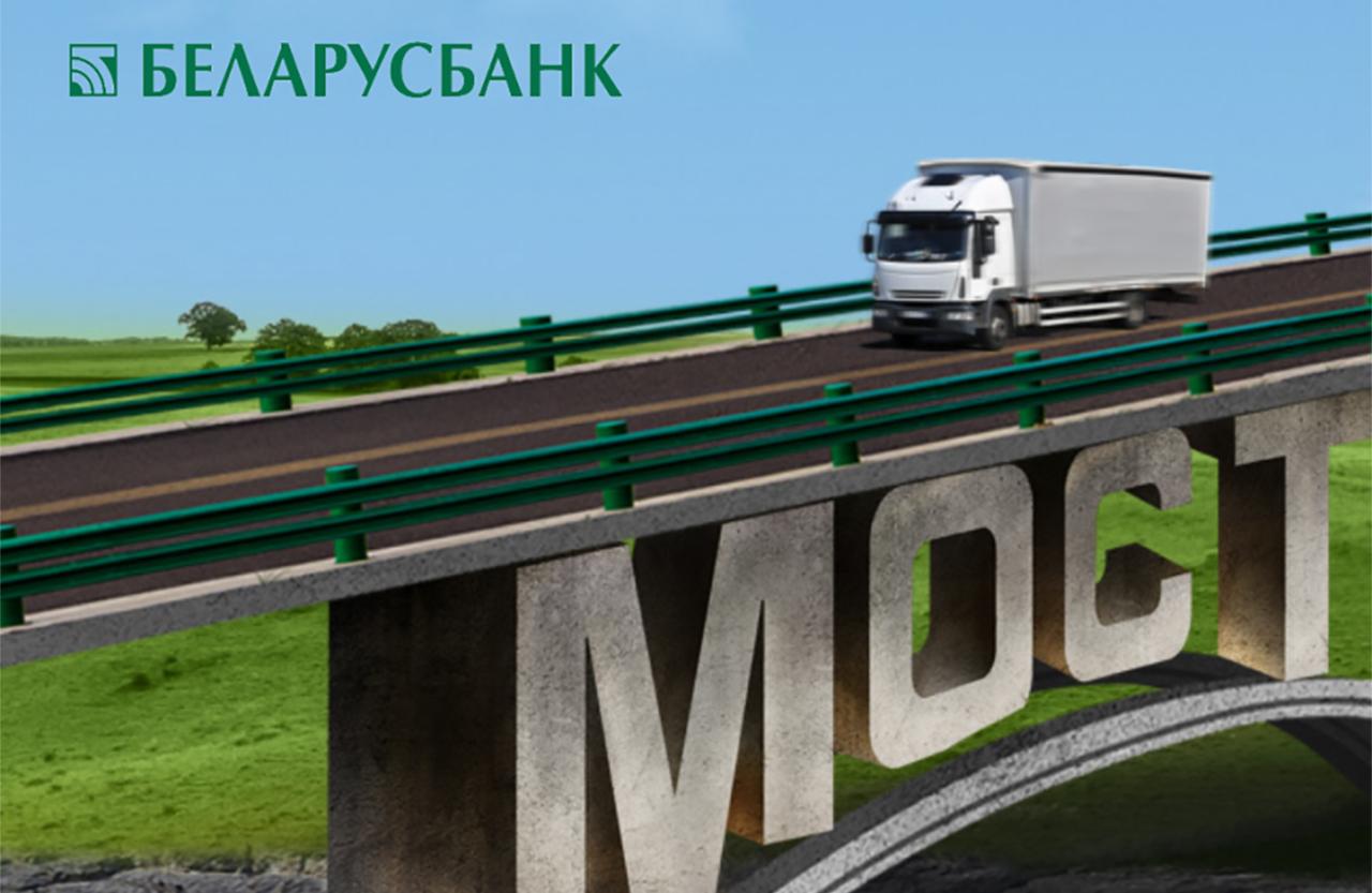 Карта рассрочки «Мост» от Беларусьбанка